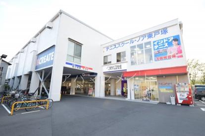 クリエイトS・D港南下永谷店の画像1