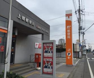 上郷郵便局の画像1
