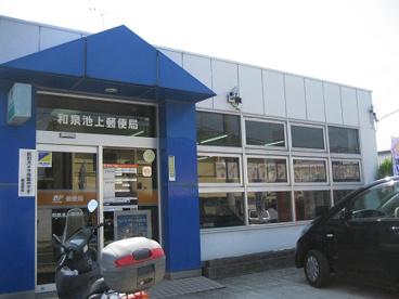 和泉池上郵便局の画像1