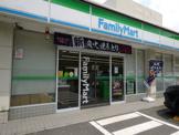 ファミリーマート三園一丁目店