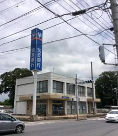 筑波銀行 豊里支店の画像1