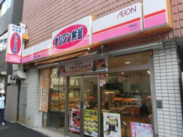 オリジン弁当中野店の画像1