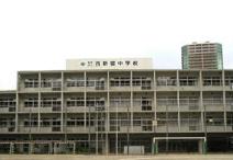 新宿区西新宿中学校