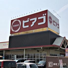 ピアゴ 洞店の画像1