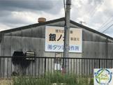 (有)タツミ製作所