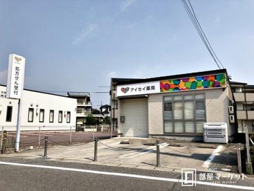 アイセイ薬局 第2洞店の画像1