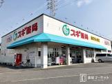 スギ薬局 大平店