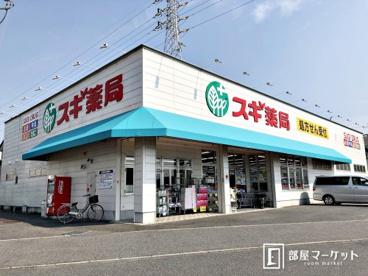 スギ薬局 大平店の画像1
