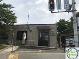 三木警察署 緑が丘交番