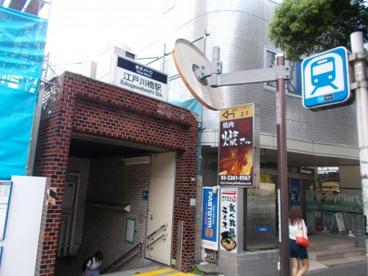 江戸川橋駅の画像1
