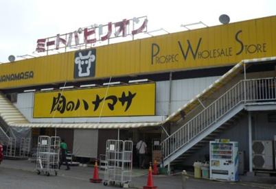 肉のハナマサ つくば店の画像1