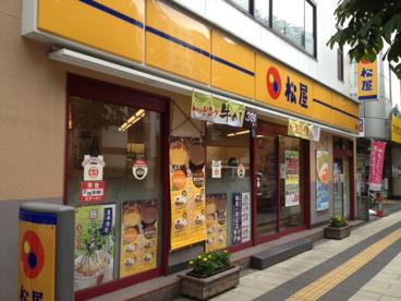 松屋 聖蹟桜ヶ丘店の画像1