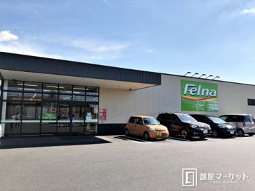 フェルナ 美合店の画像1