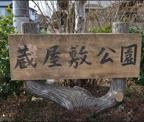 蔵屋敷公園