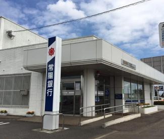 常陽銀行 豊里支店の画像1