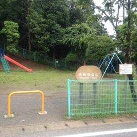 玉林寺公園の画像1