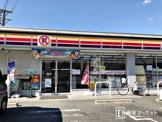 サークルK 岡崎大西二丁目店