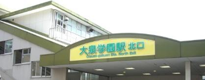 大泉学園の画像1