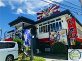亀王加古川店