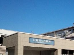 ひばりヶ丘駅の画像1