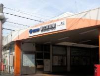 都立家政駅の画像1