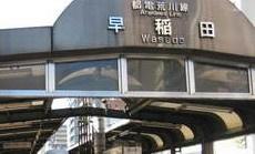 早稲田駅(都電)の画像1