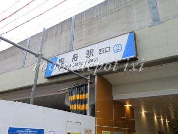 曳舟駅の画像2