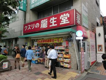 龍生堂薬局 中野店の画像1