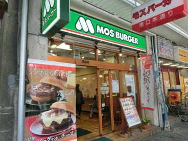 モスバーガー中野南口店の画像1