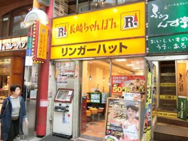リンガーハット 中野サンモール店の画像1