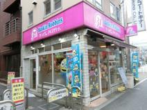 サーティワンアイスクリーム 中野早稲田通り店