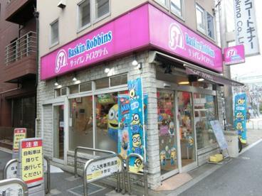 サーティワンアイスクリーム 中野早稲田通り店の画像1
