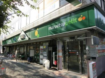マルエツ プチ 大和町店の画像1