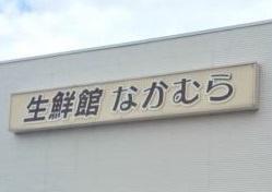 新鮮館なかむら 白川店の画像1