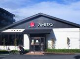 バーミヤン 川口東本郷店