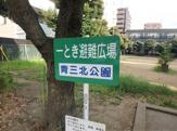 青三北公園