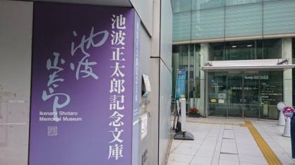 池波正太郎記念文庫の画像1