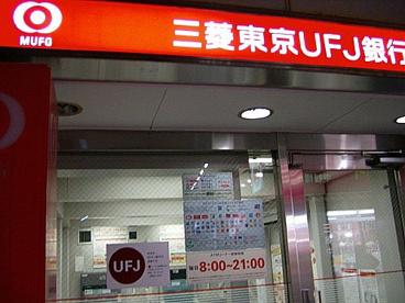 三菱UFJ銀行 黒川支店の画像1