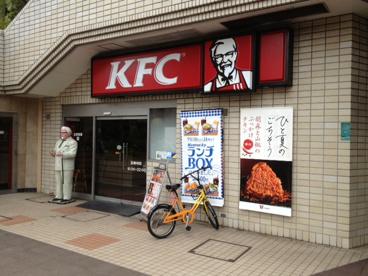 ケンタッキーフライドチキン 聖蹟桜ケ丘店の画像1