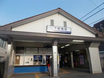 下板橋駅の画像1