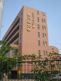 東大阪大学・東大阪大学短期大学部の画像1