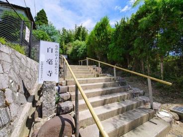 白毫寺(びゃくごうじ)の画像2