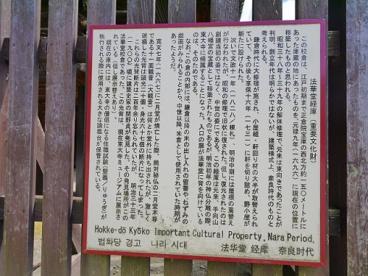 東大寺 法華堂経庫(とうだいじ ほっけどうきょうこ)の画像2