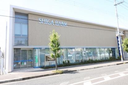 滋賀銀行 草津西支店の画像1