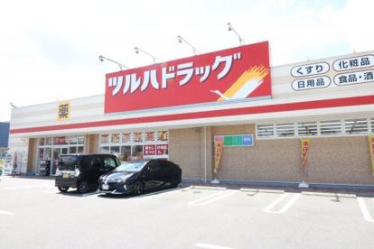 ツルハドラッグ 草津野村店の画像1