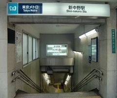 新中野駅の画像1
