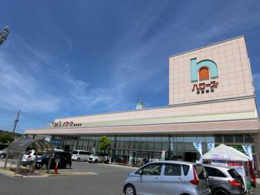 ハローズ 新倉敷店の画像1