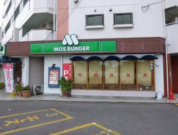 モスバーガー・中野富士見町店の画像1