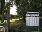 大和田北緑地公園