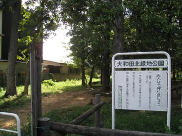 大和田北緑地公園の画像1